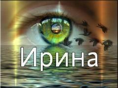 Надписью, картинки с именем ирина на аватарку красивые
