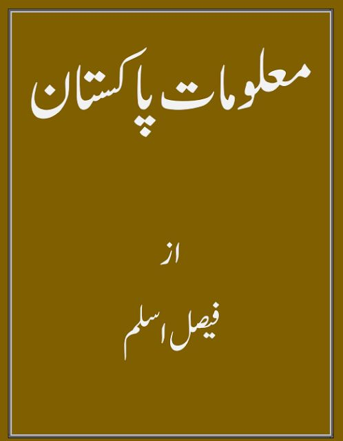 "Maloomat e Pakistan by Faisal Aslam. Learn complete information about Pakistan in this book ""Maloomat e Pakistan by Faisal Aslam""..."