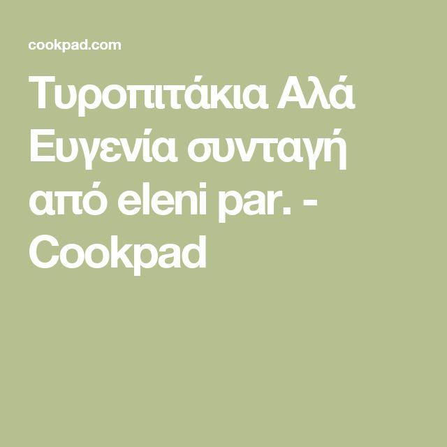 Τυροπιτάκια Αλά Ευγενία συνταγή από eleni par. - Cookpad