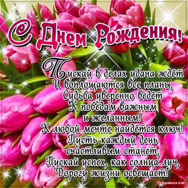 Krasivye Kartinki S Dnem Rozhdeniya Skachat Besplatno 37 Foto Prikolnye Kartinki I Yumor Happy Birthday Birthday Bithday