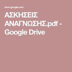 ΑΣΚΗΣΕΙΣ ΑΝΑΓΝΩΣΗΣ.pdf - Google Drive
