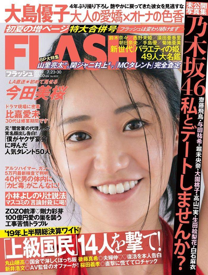 画像4 7 大島優子 大人の色香 愛嬌たっぷり 4年ぶり flash 撮り下ろし 大島優子 30歳 表紙
