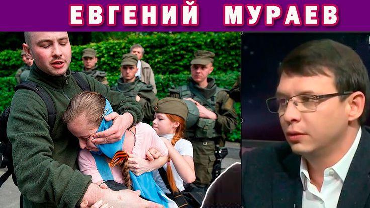 Евгений Мураев  Если бы людям дали возможность возложить цветы, то не бы...