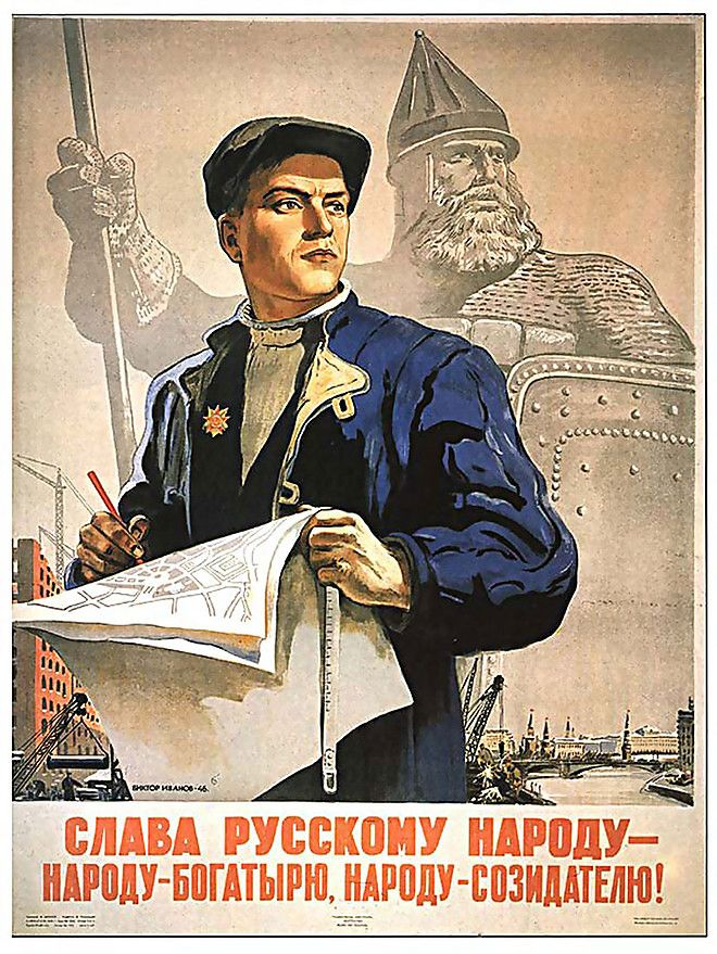 "Soviet poster depicting a Russian worker alongside the warrior. Text: ""Glory to the Russian nation - nation of warriors, nation of builders!"""