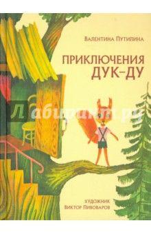 Путилина Валентина - Приключения Дук-ду ISBN: 978-5-9268-1406-1 Изд. Речь
