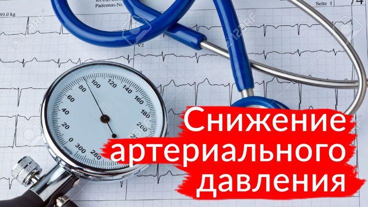 Снижение артериального давления. Препараты для снижения артериального да...