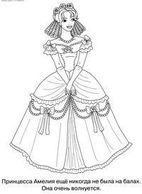 Принцесса Амелия - скачать и распечатать раскраску. Раскраска Принцесса в вечернем платье, прическа для бала, вечернее платье, уложенные волосы