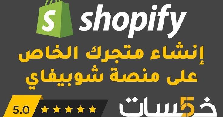 إمتلك متجرك الإحترافي على منصة Shopify In 2020 Tech Company Logos Company Logo Shopify