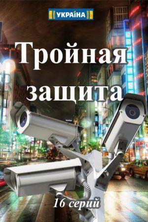 Тройная защита (2016): В центре внимания детективного сериала трое друзей —…
