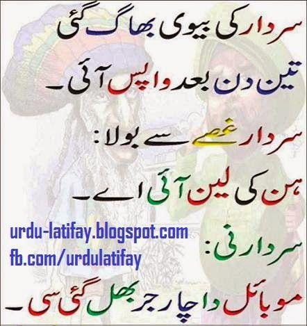Urdu Latifay: Sardar Jokes in Urdu 2014, Mian Bivi Latifay in Ur...