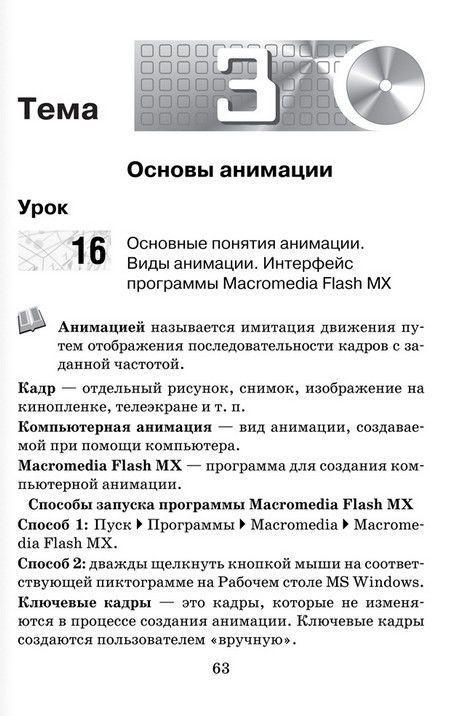 Решебник по рабочей тетради по информатике л.г овчиннникова