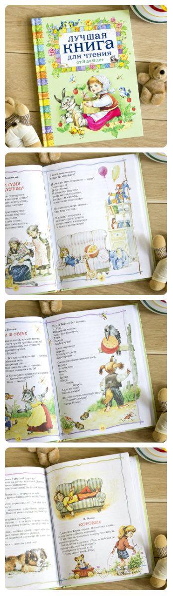 Лучшая книга для чтения от 6 до 9 лет. Стихи, рассказы, сказки. Переплет:твердый, тиснение цветной фольгой на обложке