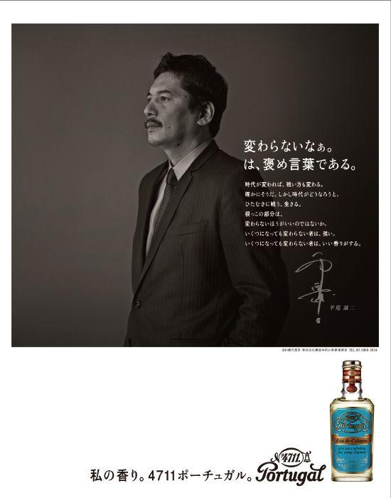 広告ギャラリー - 柳屋本店 <化粧品メーカー>