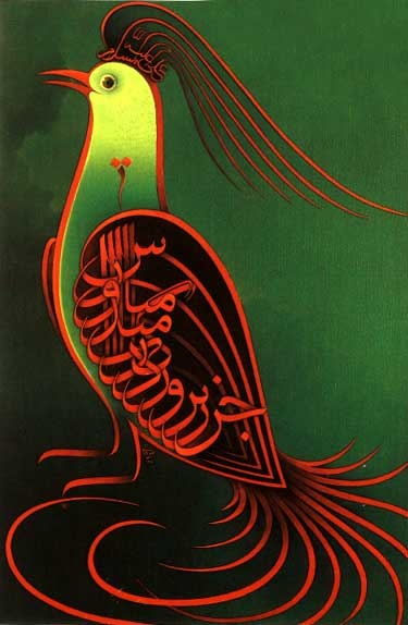 calligraphy by JALIL RASOULI MOHAMMAD #art
