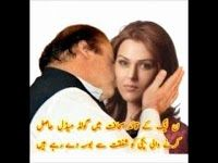 Nawaz Sharif Kissing a Female Model Picture