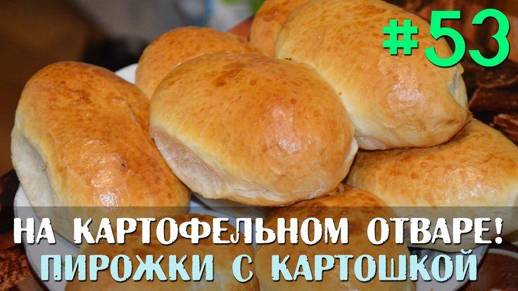 Slavic Secrets #53: Пирожки с картошкой