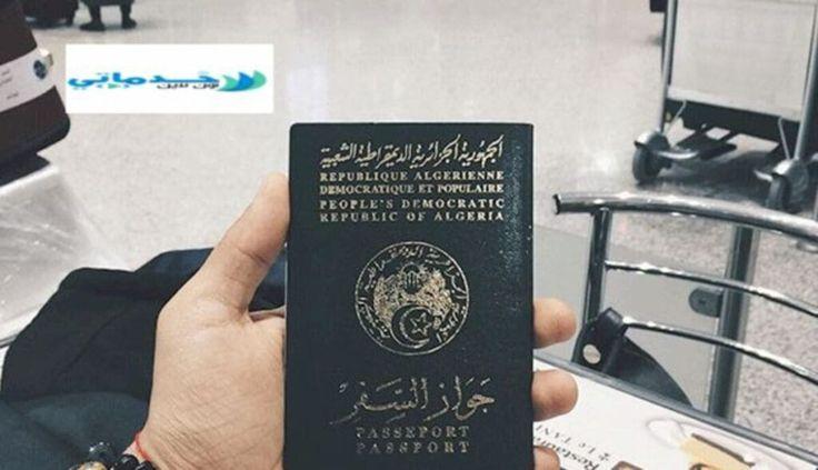 استمارة ملف تجديد جواز السفر البيومتري Passeport Algerien خدماتى Book Cover Books