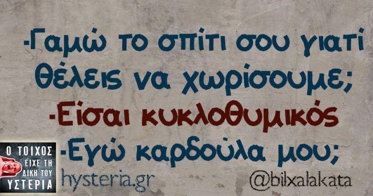 -Γαμώ το σπίτι σου - Ο τοίχος είχε τη δική του υστερία –  #bilxalakata