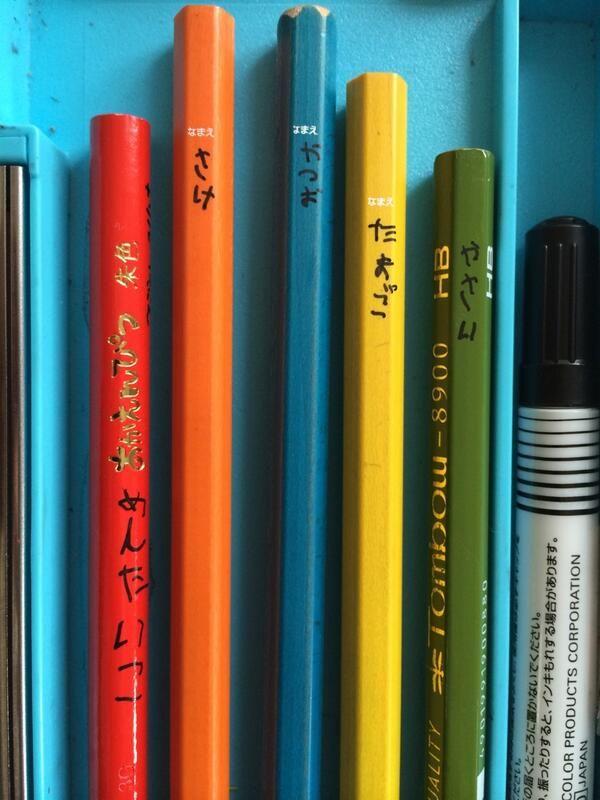 「がっこうでつかうえんぴつにじぶんでなまえかいたんだー」というので見せてもらったら、自分の名前ではなく、鉛筆それぞれの作戦上のコードネームだった。