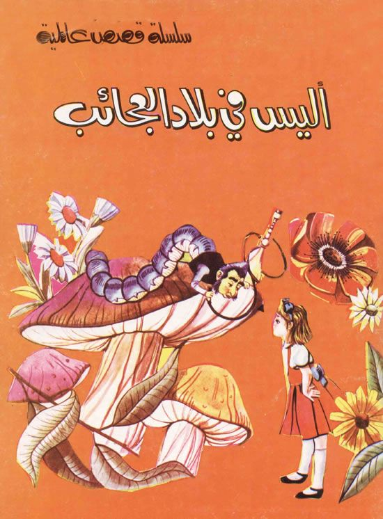 Alice's Adventures in Wonderland. Year: #2004. Country: #Unknown. Illustrations: R. Canadier. Additional Info: Unknown #Arabic edition. #vintage #book #cover