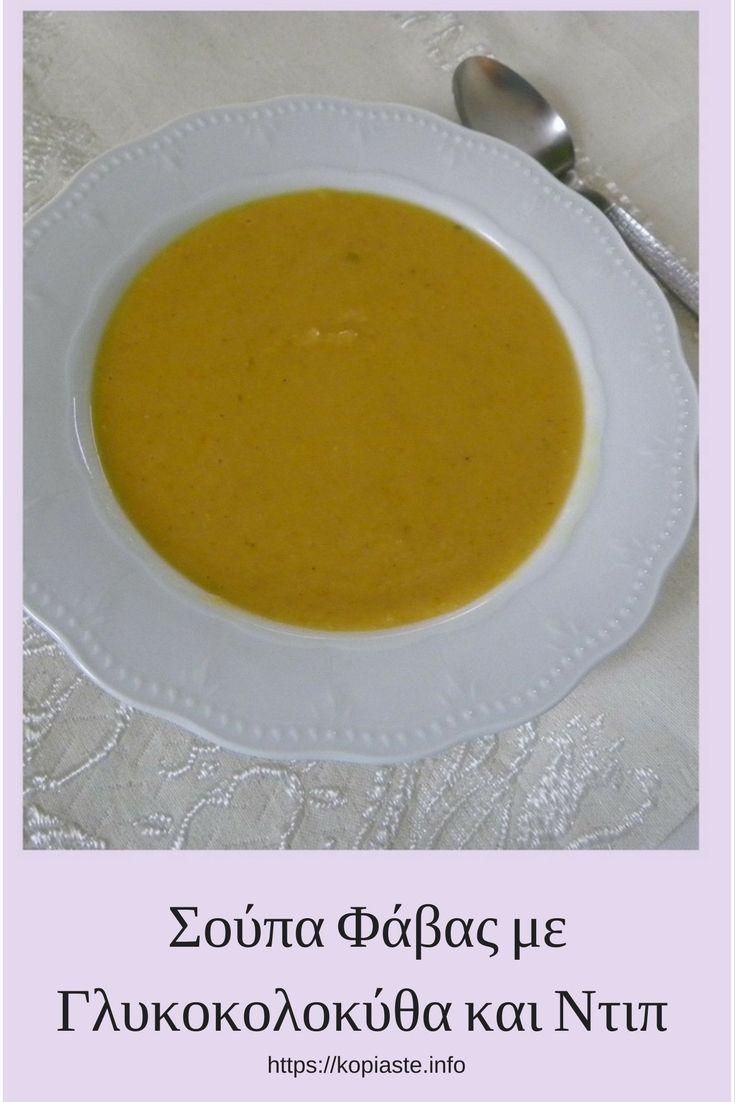 Αυτή η σούπα Φάβας με Γλυκοκολοκύθα είναι υγιεινή, χορταστική και τέλεια σαν πρώτο πιάτο σε ένα τραπέζι ή για ένα ελαφρύ γεύμα.  Εάν περισσέψει σούπα μπορούμε εύκολα να την μετατρέψουμε σε ντιπ.