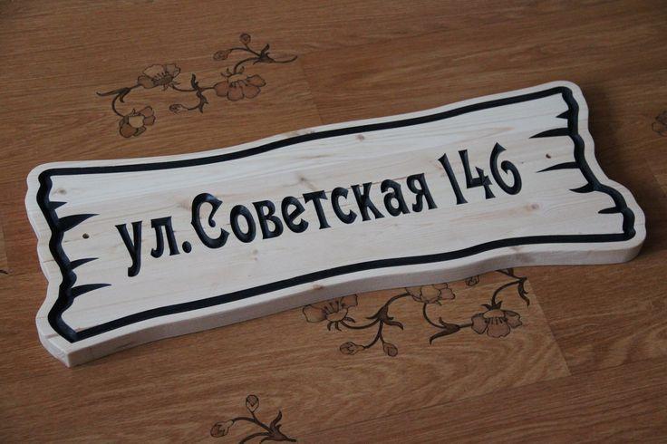 Табличка с адресом