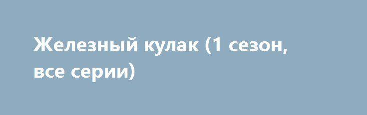 Железный кулак (1 сезон, все серии) http://hdrezka.biz/serials/861-zheleznyy-kulak-1-sezon-vse-serii.html