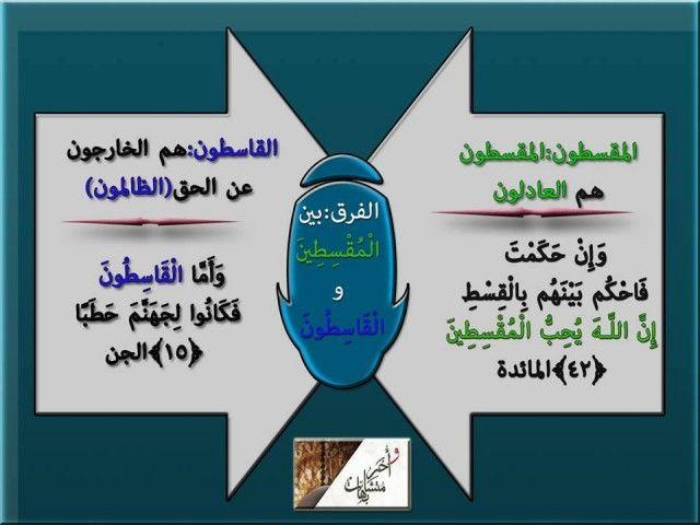 معاني بعض الألفاظ المتشابهة في القرآن الكريم ملتقي مقاومي التنصير Beautiful Arabic Words Arabic Words Quran
