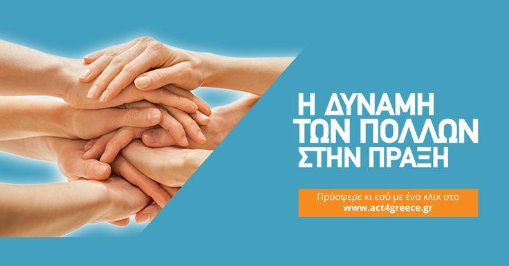 Πρόσφερε κι εσύ με ένα κλικ στο www.act4greece.gr
