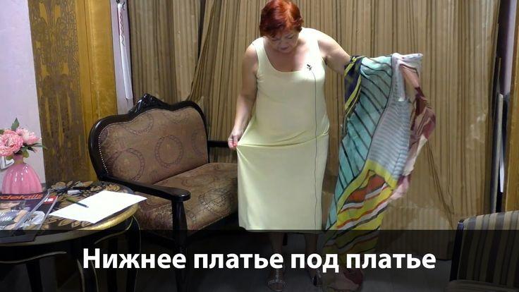 Нижнее платье под платье