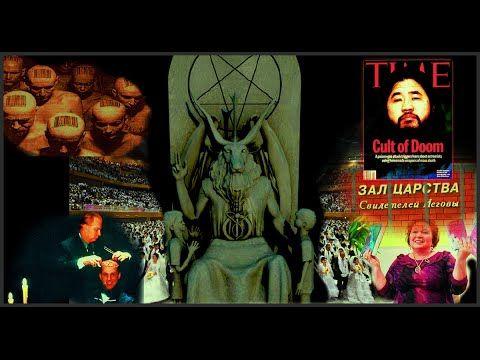 Саентологическая церковь, ОШО, САИ БАБА. Тайны ложных учений II