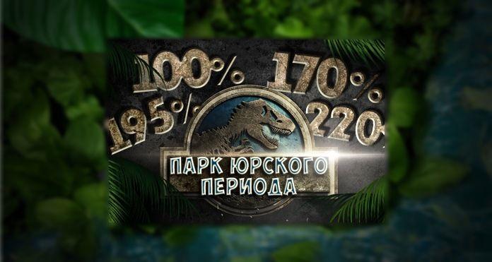Акция «Парк Юрского периода» в онлайн казино VulkanoGames.