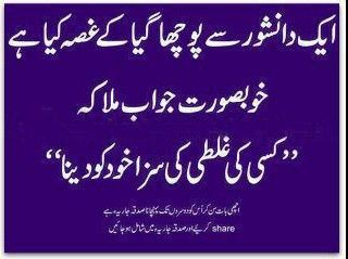 Best Urdu inspirational Quotes - Anger is a punishment to yourself on the fault of some one else - Best inspirational sayings in Urdu