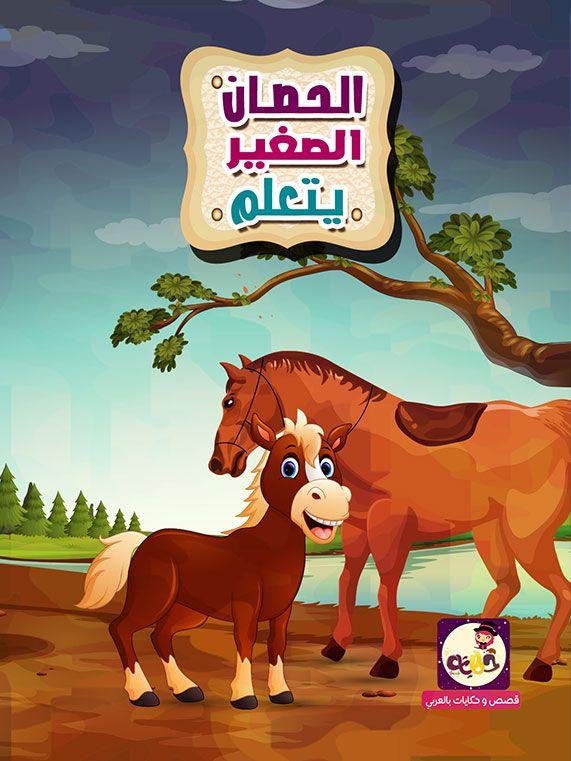قصة الحصان الصغير يتعلم قصص تربوية و قصص خيالية بتطبيق حكايات بالعربي Arabic Kids Arabic Alphabet For Kids Alphabet For Kids