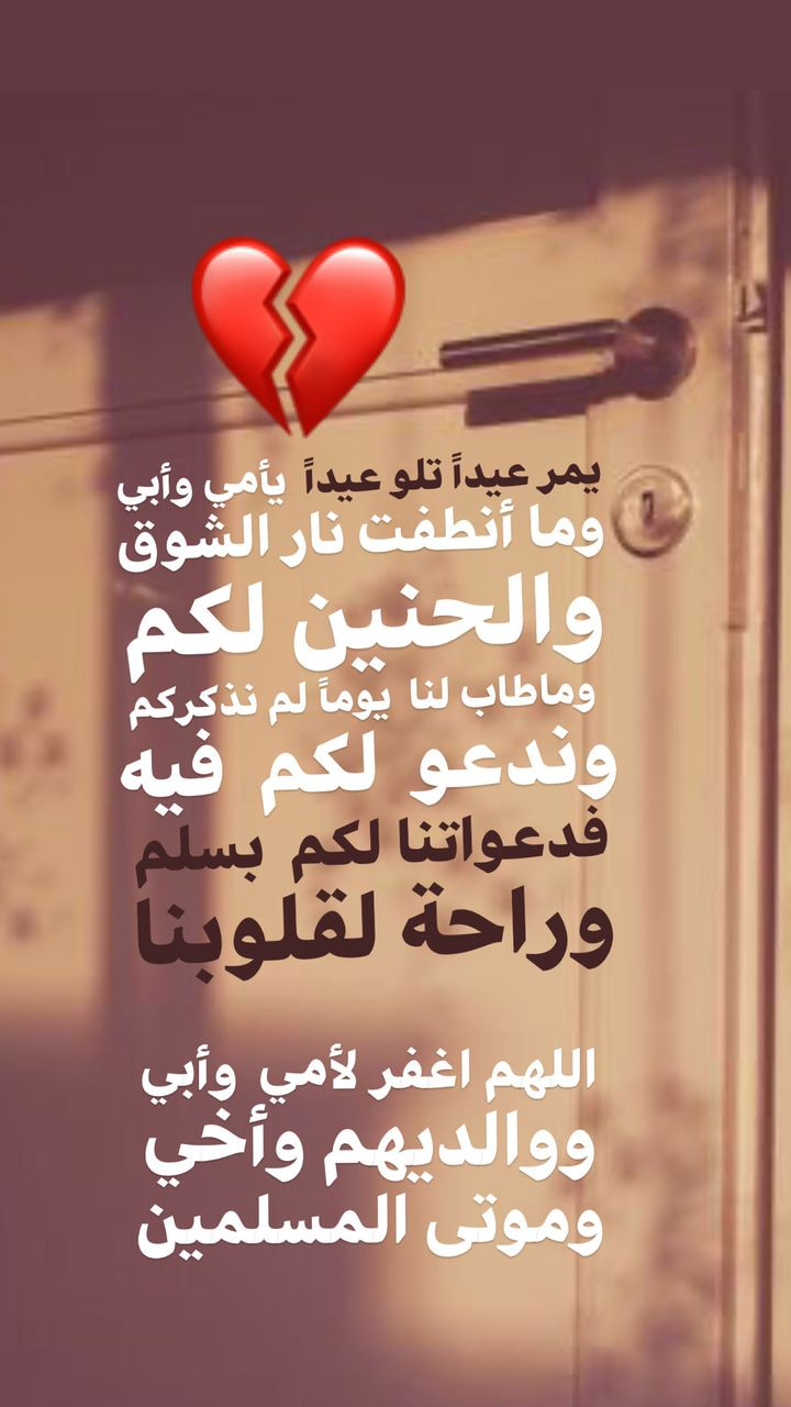Discovered By ادعية واذكار Find Images And Videos About د ع اء ا م ي And ابي On We Heart It The Ap Birthday Messages Learn Arabic Language Learning Arabic