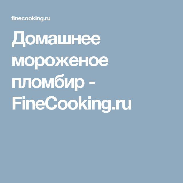 Домашнее мороженое пломбир - FineCooking.ru