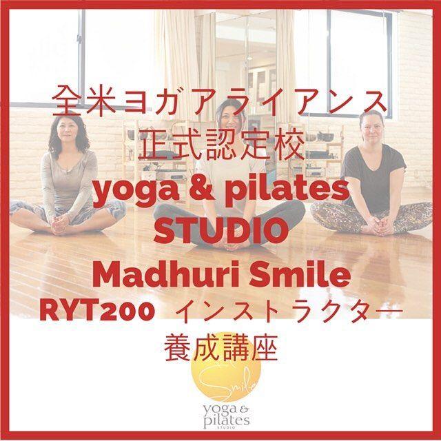 Madhuri Smile TTC RYT200 インストラクター養成講座 1期生(2016/8-9月平日コース)募集します . 1レッスン付きTTC説明会を7月毎週火曜日13:00-15:30 (説明会のみ参加の方は14:30-15:30) . スケジュール料金のお問い合わせはこちら studio@madhuri-smile.com担当IZUMIまで . . . . #madhuri #yoga #pilates #studio #a2care  #namasute #nourish #yogalife #梅ヶ丘 #世田谷 #下北沢 #ヨガ #ピラティス #ヨガティス #ヨガポーズ #ヨーガ #eating #ストレス解消 #呼吸 #瞑想 #dogs #習い事 #ダイエット #daisy #chacra #ストレッチ #美肌 #ttc #ティーチャーズトレーニング #ryt200