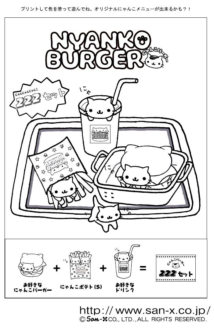 Sassynpunk blog san x coloring book scans rilakkuma and for Rilakkuma coloring pages