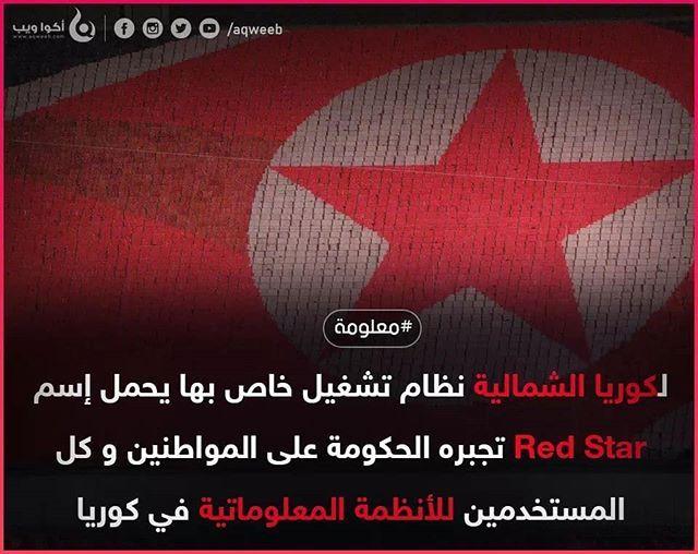 معلومة تقنية كوريا Red Star Ouai Pandora Screenshot