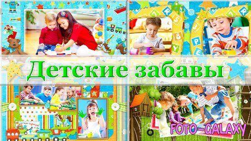 Проект детский для ProShow Producer -  Детские забавы