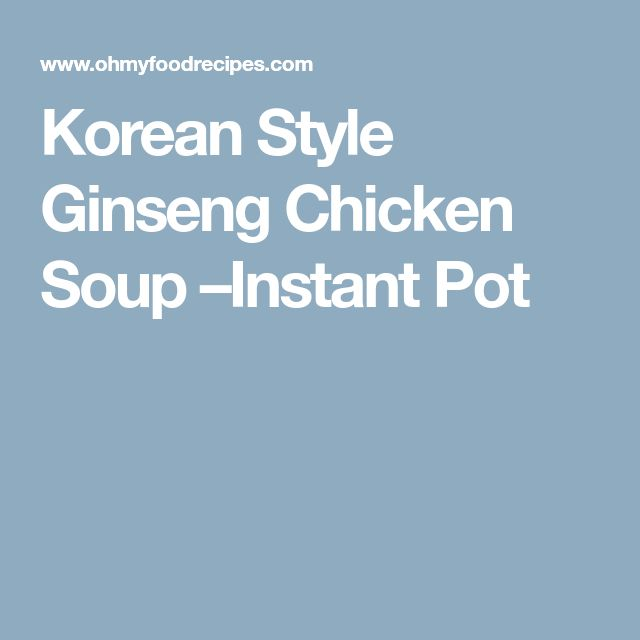 Korean Style Ginseng Chicken Soup –Instant Pot