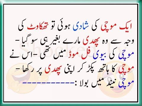Funny Sms Jokes l New Whatsapp Jokes l Mazahiya Latifay 2018 l Latest Lateefay - YouTube
