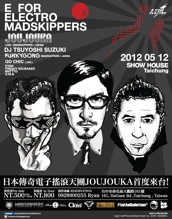 E for Electro x Madskippers日本唱片舉辦聯名派對