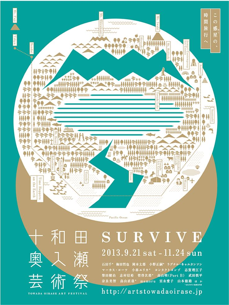 十和田奥入瀬芸術祭「SURVIVE」