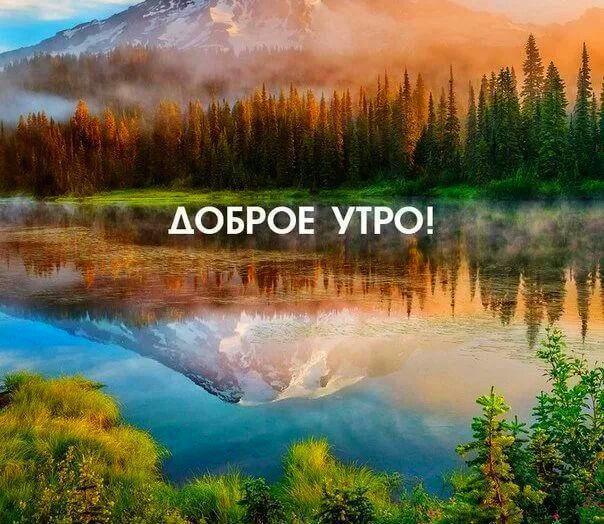 Картинка доброе утро природа с надписью