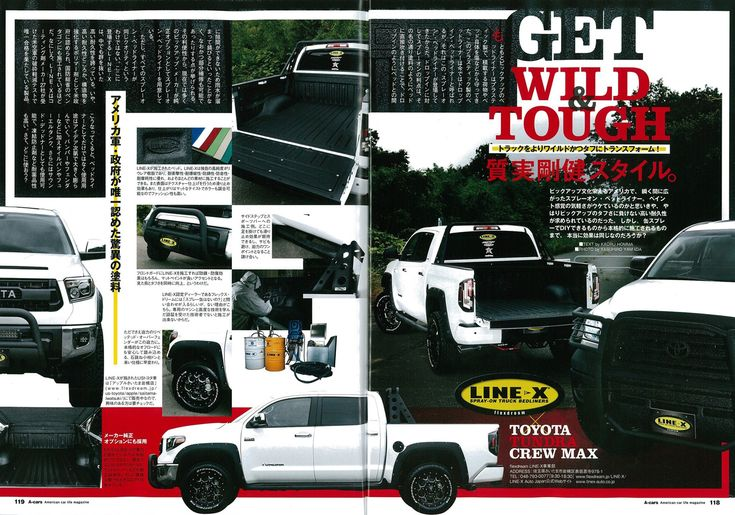 LINE-X塗装・カスタム:USトヨタ タンドラ紹介記事 アメ車専門誌:A-cars TOYOTA TUNDRA - LINE-X