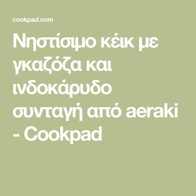 Νηστίσιμο κέικ με γκαζόζα και ινδοκάρυδο συνταγή από aeraki - Cookpad