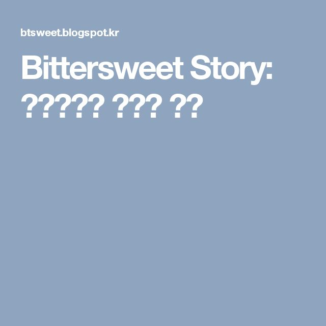Bittersweet Story: 밀크페인트 만드는 방법