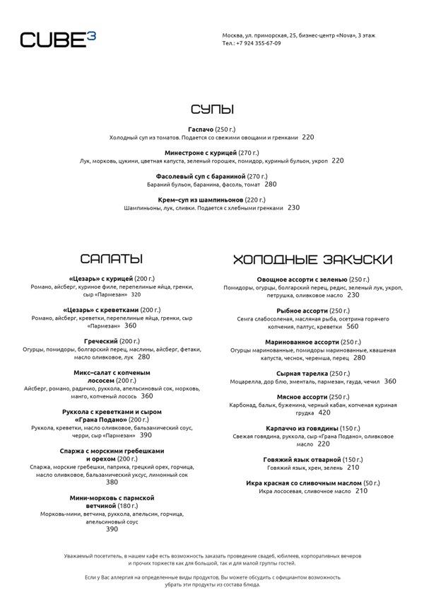 Шаблон для оформления меню ресторана с нестандартной компоновкой разделов меню.