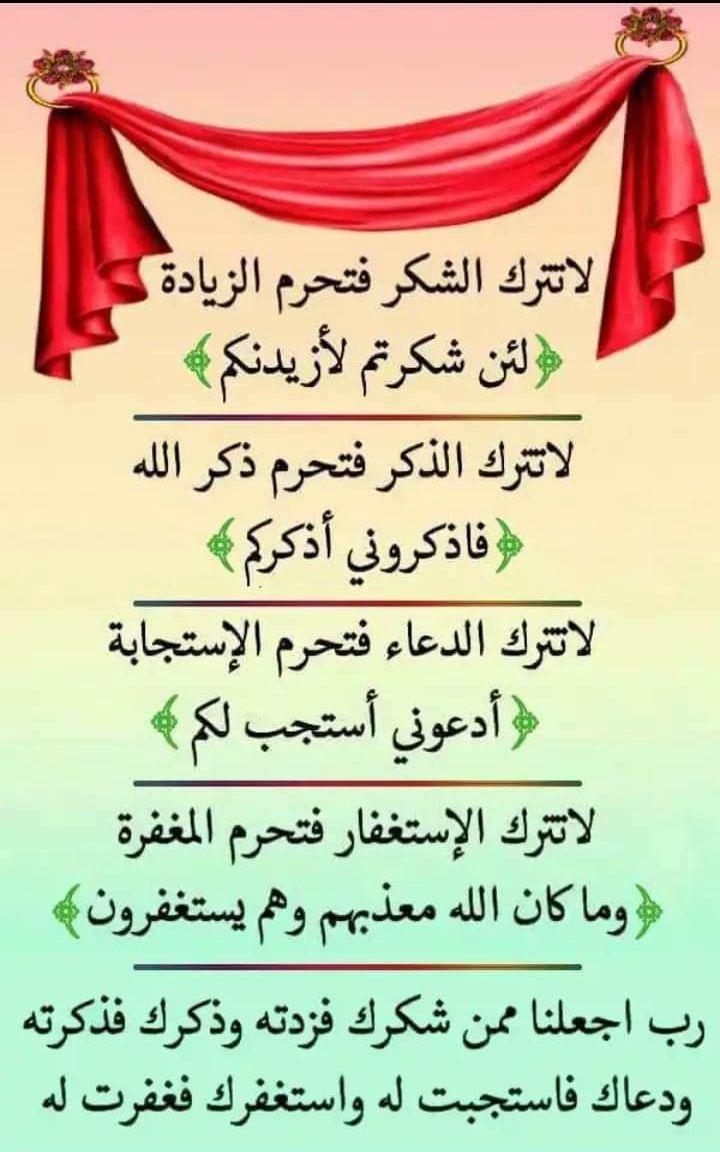 لا تترك الشكر فتحرم الزيادة Sweet Words Quotations Quran